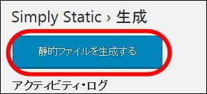 simplystatic「静的ファイルを生成する」