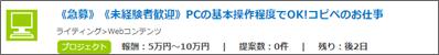 bizseek、プロジェクト、コピペで10万円