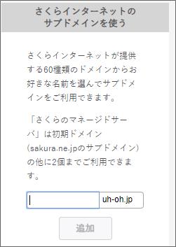 さくらインターネットの60種類のサブドメインを使う設定画面