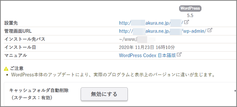 サーバコントロールパネルの「アプリケーションの設定へ進む」をクリック