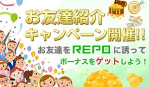 repo、お友達紹介キャンペーンで報酬ゲット