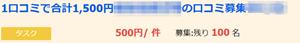 シュフティで口コミを書いて1500円