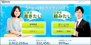 高単価、高報酬のクラウドソーシング、shinobiライティング