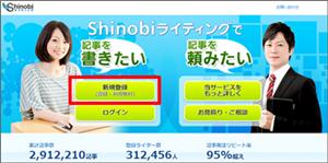 shinobiライティング新規登録