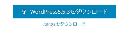 ワードプレス、公式ページ下部の「日本語」