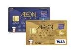便利なAEONクレジットカード