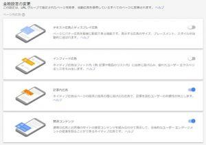 GoogleAdsense自動広告、URLごとに設定