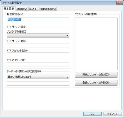 ホームページビルダーファイル転送1