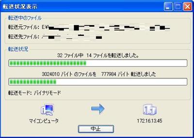 ホームページビルダーファイル転送中、サーバへアップ