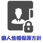 プライバシーポリシーを作成してアフィリエイトの個人ブログに掲載