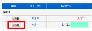 レンタルサーバーDNS変更手続きGMOクラウドiCLUSTA