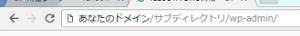 DNS設定後は、ブラウザのアドレス欄に「ドメイン/サブディレクトリ/wp-admin/」を入力する。