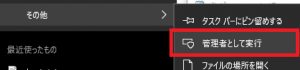 hostsファイルを管理者権限で実行、開く