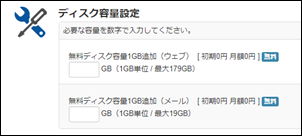 iCLUSTAの無料ディスク容量追加画面