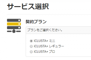 iCLUSTAシリーズには、ミニ、レギュラー、プロがある