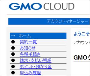GMOクラウドのアカウントマネージャーで案内メールを受診する