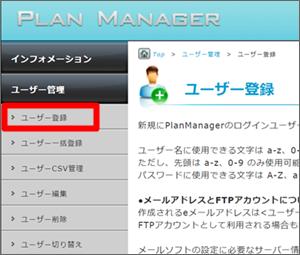 プランマネージャーからドメイン管理者、サーバー管理者の登録をする