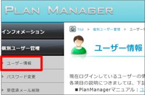 FTP情報をGMOクラウドレンタルサーバーのプランマネージャーで確認します