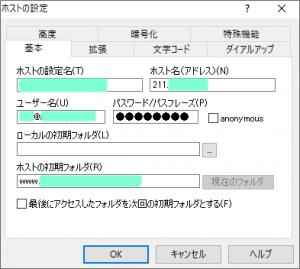 iCLUSTAのFFFTPの設定画面