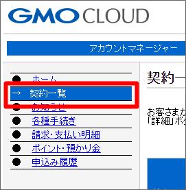 レンタルサーバーiCLUSTAのMySQLデーターベース申し込み手順1
