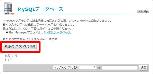 レンタルサーバーiCLUSTAのMySQLデーターベース新規インスタンス作成