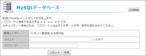 レンタルサーバーiCLUSTAのMySQLデーターベース新規パスワードの設定