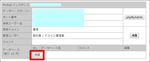 レンタルサーバーiCLUSTAのMySQLデーターベース、残りの件数の確認