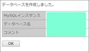 レンタルサーバーiCLUSTAのMySQLデーターベース作成完了表示
