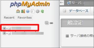 レンタルサーバーiCLUSTAのphpMyAdminで作成したデータベースを確認する