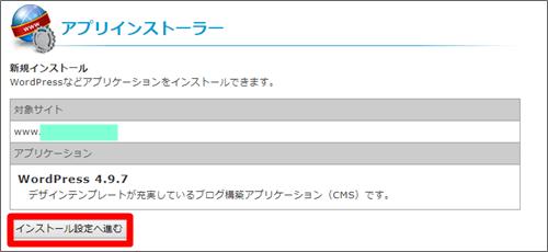 GMOクラウドのレンタルサーバーiclustaのワードプレス自動でインストール設定