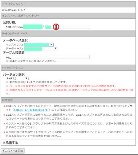 GMOクラウドのレンタルサーバーiclustaのワードプレス自動インストール開始画面