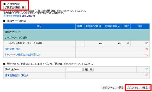 レンタルサーバーiCLUSTAのMySQLデーターベース申し込み、金額を確認