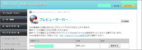iclustaのプランマネージャーのプレビューサーバーでDNS設定前のブログを見る