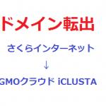 ドメインの移管,さくらインターネットからGMOのiCLUSTA+へ