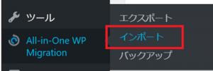 ワードプレスのプラグインを使って現在のサーバーデータをインポート