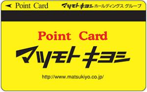 マツキヨポイントカードは、100円で1ポイントです