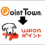 ポイントタウンのポイントをWAONポイントへ交換するのは手数料無料