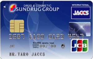 サンドラッグクレジットカードは、トリプルでポイントが付くのでお得