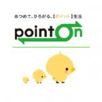 ポイントオンはポイント交換サイトとして使う