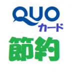 QUOカードで、節約生活