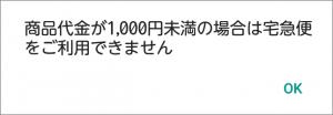 メルカリは、送料込み1000円以下の出品は損する