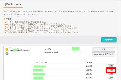 さくらインターネットのワードプレスのブログの削除、データベースの削除