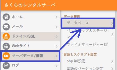新サーバコントロールパネルのデータベースの削除