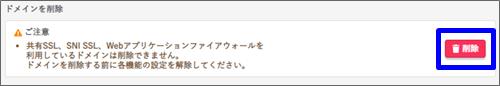 さくらインターネットのブログドメインを削除する