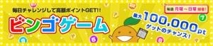 フルーツメール、BINGOで1万円稼ぐ