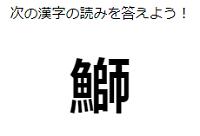 フルーツメール、漢字クイズで懸賞に応募