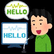 音声認識のデータを校正