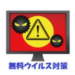 無料ウイルス対策ソフトでも大丈夫か