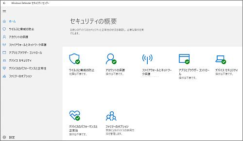 金が無ければWindowsDefender無料ウイルス対策ソフト