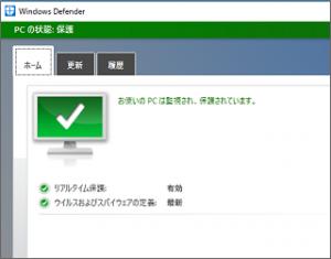 無料でも高機能、WindowsDefender